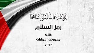 رمز السلام - غناء مجموعة الإمارات - يوم العلم (النسخة الأصلية)   2017