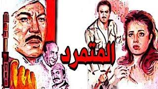 Al Motamared  Movie - فيلم المتمرد