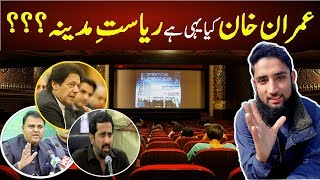 RIYASAT-e-MADINA ?? Reality!!! | Imran Khan Latest News
