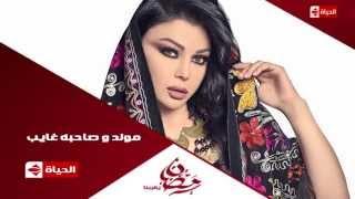 برومو (9) مسلسل مولد وصاحبه غايب - رمضان 2015 | Official Trailer