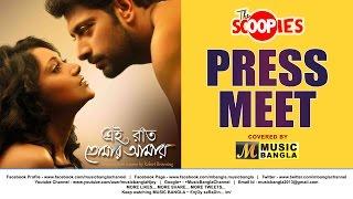 EI RAAT TOMAR AMAR | Press Meet | Bengali Movie | 14th July 2014