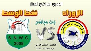 البث المباشر مباراة الزوراء x نفط الوسط الدوري العراقي الممتاز 24/1/2018