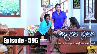 Deweni Inima | Episode 596 21st May 2019