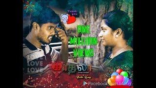 காதலனை சோதிக்க காதலி செய்த வேலை - காதலா குறும்படம் | KADHALA - Best Tamil Love Short Film 2017
