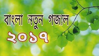 New Bangla Islamic gojol (Hamd)-jar kotha koya projapothi  2017!
