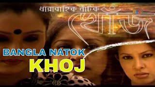 """ধারাবাহিক নাটক """"খোঁজ"""" Khoj Episode 02   Door Bangla Natok"""