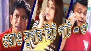 Eid Ul Azha Natok 2016 ওয়াও সুপার হিট পর্ব 3 | WoW Super Hit Part 3 | Chanchal Chowdhury | Vabna