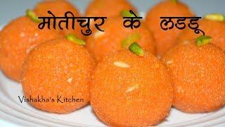 हलवाईजैसे मोतीचूर के लड्डू  Perfect Motichur Laddu Recipe - Step By Step   Vishakha's Kitchen