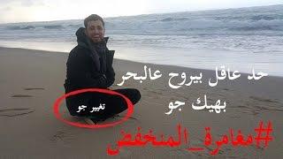 مغامرة شباب غزة في المنخفض -  محمود شراب -  من يومياتي خمسه تغيير جو