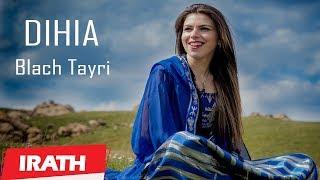DIHIA - Blach Tayri -[Official Lyric Video] ديهيا