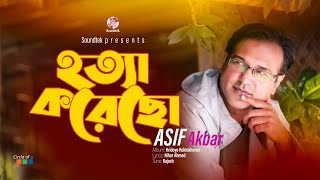 Asif - Hotta Korecho by Asif | Ridoye RoktoKhoron Album | Bangla Video Song