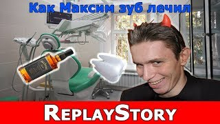 ReplayStory: Как Максим зуб лечил