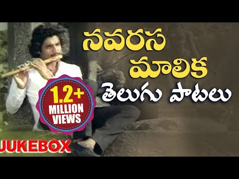 Telugu old Songs Collection - Navarasa Maalika - Video Songs Jukebox