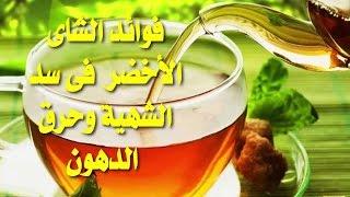 فوائد الشاى الاخضر فى سد الشهية والحرق الدهون