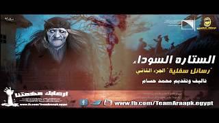 الستارة السوداء الجزء الثاني قصة رعب صوتيه تقديم محمد حسام انتاج ارعابك مهمتنا
