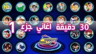 🎵 30 دقيقة من اروع اغاني سبيستون - الجزء 1 | Spacetoon
