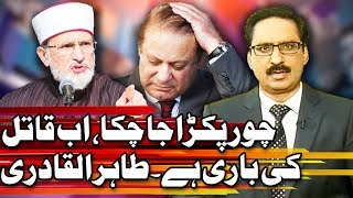 Kal Tak with Javed Chaudhry - 16 Aug 2017 - Express News