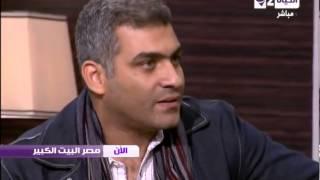 مصر البيت الكبير - هانى عادل: وأنا صغير كان المدرس بيطردنى دايما من حصة الدين عشان عينى خضرا