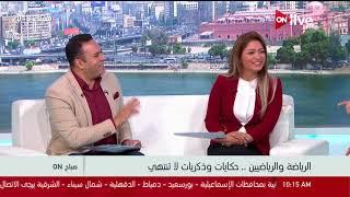 صباح ON - في صحافة زمان.. مانشيتات زمن الرياضة الجميل .. أحمد عفيفي