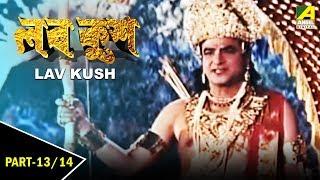 Lav Kush | লব কুশ | Bengali Children's Movie | Devotional Movie | Part - 13/14