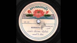 Dork Bua LS45 ลอยคอหาคู่ Loi khor ha khu