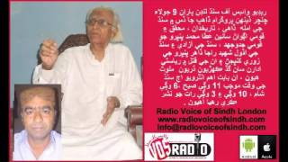Exclusive interview of Saien Atta Mohd Bhambhro about Shaheed Raja Dahar Bhambhro 9 July 16