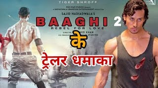 Baaghi 2 Official Trailer | Release Tomorrow | Tiger Shroff, Disha Patani