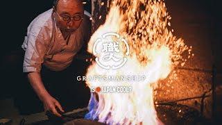 IS JAPAN COOL? CRAFTSMANSHIP - 職人