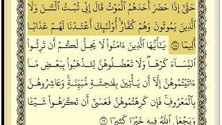 سورة النساء بصوت الشيخ مشاري العفاسي صوت وصورة حصرياً 4