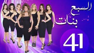 مسلسل السبع بنات الحلقة  | 41 | Sabaa Banat Series Eps