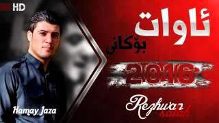 Awat Bokani 2016 Zor Shaz w Xosh   NEW
