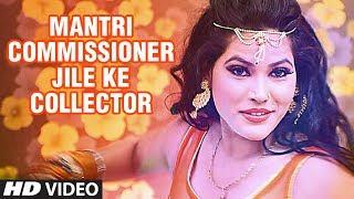 MANTRI COMMISSIONER JILE KE COLLECTOR | Latest Item Dance Video Song | ft.Seema Singh | BHU- MAFIYA