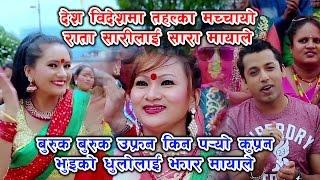रातो सारीलाई सार मायाले Superhit teej song 2073/2016| Khuman Adhikari, Hema Rana & Ranjita, Dhurba