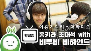 홍키라 초대석 with 비투비(BTOB) 스튜디오 비하인드(Studio Behind)! [이홍기의 키스더라디오]