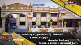 Nerpada Pesu: DMK's demand regarding Local body elections | 15/06/16 | Puthiyathalaimurai