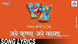Aare Krishna Aare Kanha - YZ | New Marathi Movie Songs 2016 | Audhoot Gandhi, Shruti Athavale