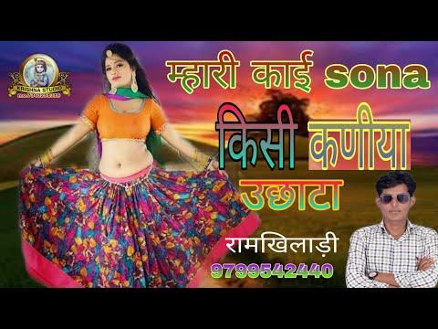 Xxx Mp4 म्हारी काई सोना किसी कणीया महार ओडी दुनिया जाखर Meena Wati Geet चैनल को सब्सक्राइब जरूर करें 3gp Sex