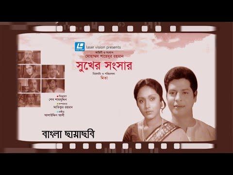 Xxx Mp4 Sukher Shongshar Faruk Rozina Mita Bangla Old Movie Laser Vision 3gp Sex