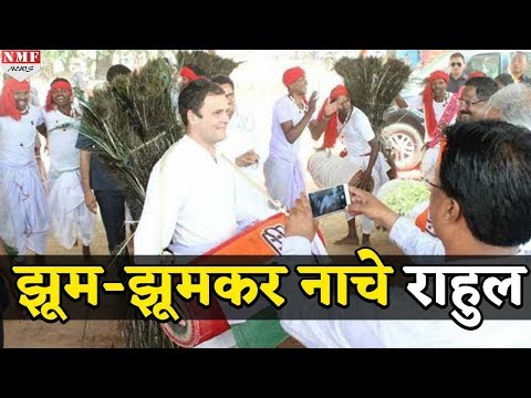 Xxx Mp4 छत्तीसगढ़ में Rahul Gandhi ने किया जमकर डांस देखें वीडियो 3gp Sex