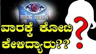 ಯಾರು ಈ ಹೊಸ ಸ್ಪರ್ಧಿಗಳು? ಕನಸಿನ ಬೆಡಗಿಯರೋ? ಯಮಕನ್ನಿಕೆಯರೋ?? | Bigg Boss 4 : The Girl Worth 1 Crore!!
