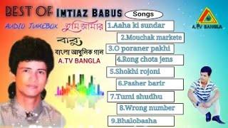 আহাকি সুন্দর রাঙ্গা দুটি চোখ best of IMTIAZ BABU full album A TV BANGL - YouTube