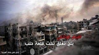 وثائقي: بلح تعلق تحت قلعة حلب كاملاً HD