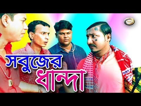 Xxx Mp4 Eid Special Comedy Sabujer Dhanda সবুজের ধান্দা বাংলা কমেডী 3gp Sex