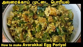 Avarakkai Egg Poriyal Recipe in Tamil | ThiruTamizhan