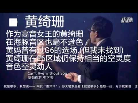 华语乐坛海豚音合集 (张靓颖,黄绮珊,丁当,邓紫棋,等标清,...)