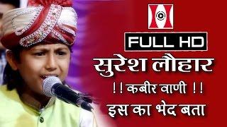 SURESH LOHAR !! KABIR VANI !!  Iska Bhed Bata Mere Data !! Rajasthani Live Bhajan 2016