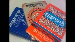 Bangla waz fajael dorud tableg jamaat by sheikh motiur rahman madani part 02