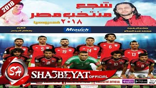 شجع منتخب مصر مع صانع البهجة محمد عبسلام و الهرم رمضان البرنس (ولا ولا ولا محمد صلاح يلا )2018 حصريا