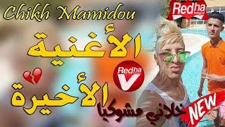 Cheikh Mamidou 2019 _ Khalani MchokYa  _ خلاني مشوكيا  ( Exclusive Music )