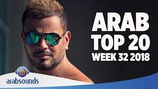 Top 20 Arabic songs of Week 32 2018   32 أفضل 20 اغاني العربية للأسبوع